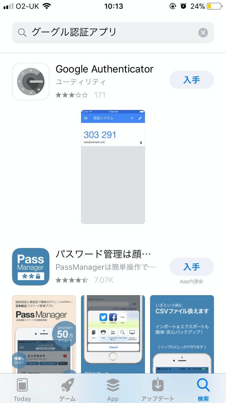 Google認証アプリを入手する画像
