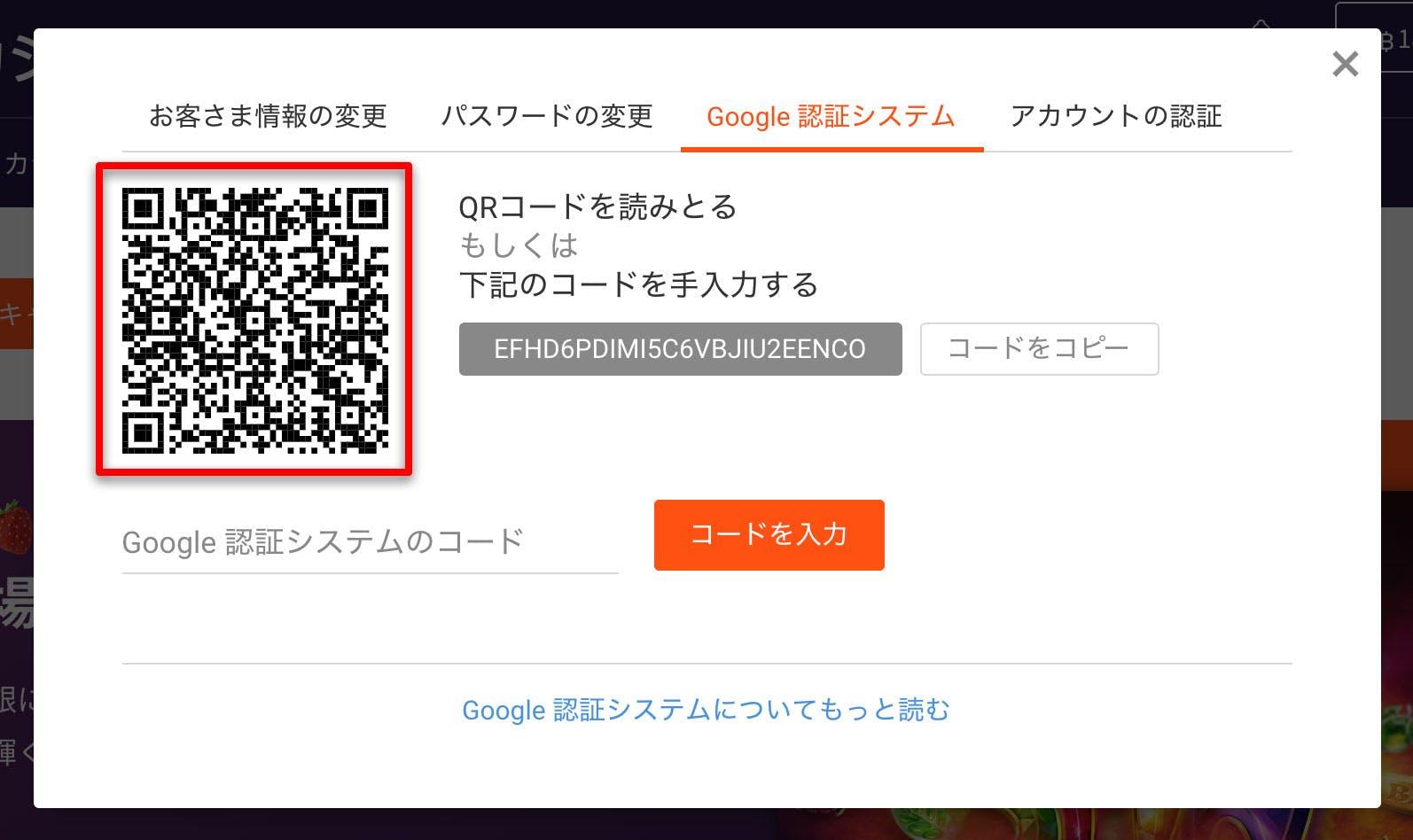 ビットカジノのGoogle認証システム画像