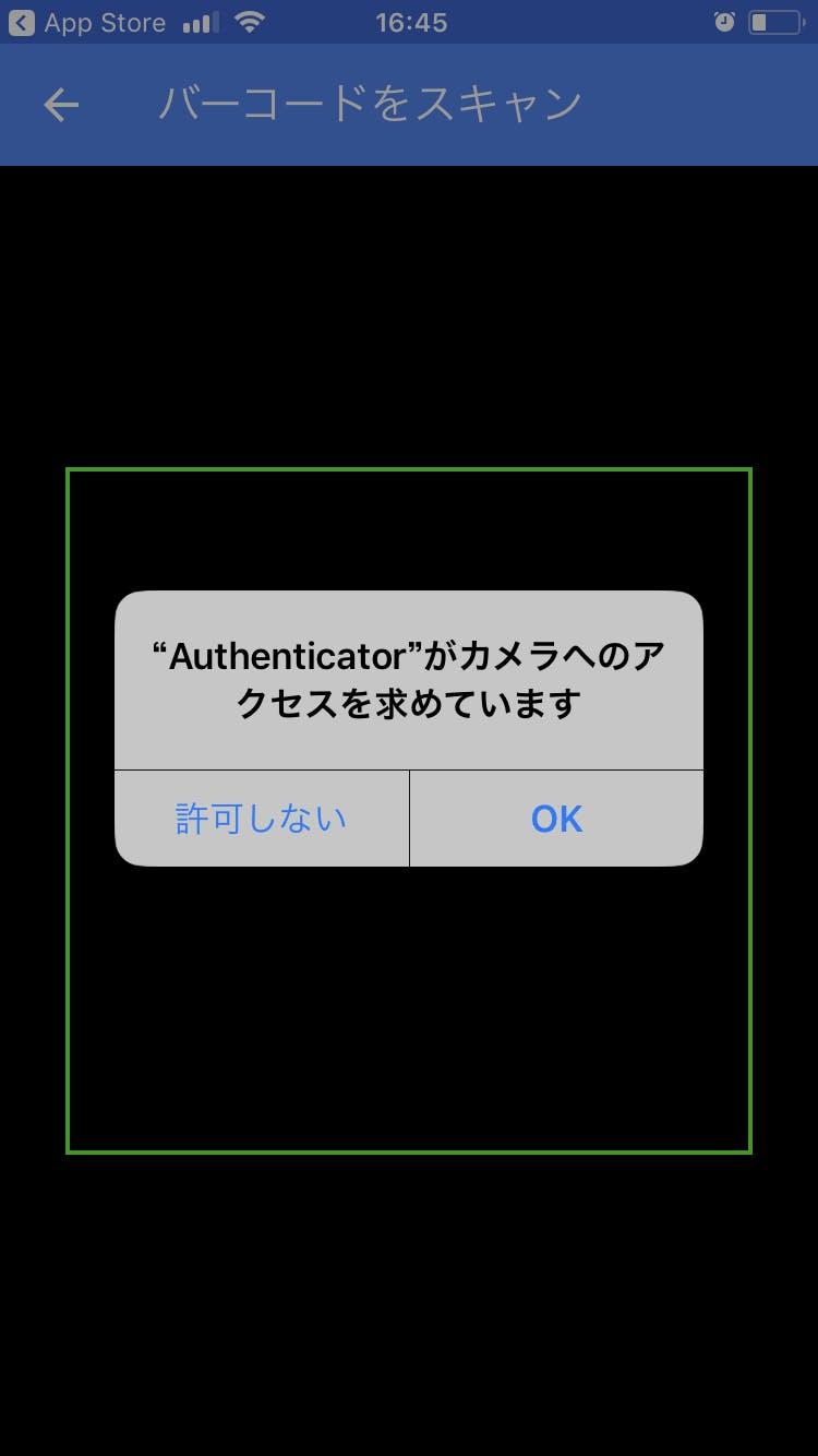 Google認証アプリのバーコードスキャンを起動する画像