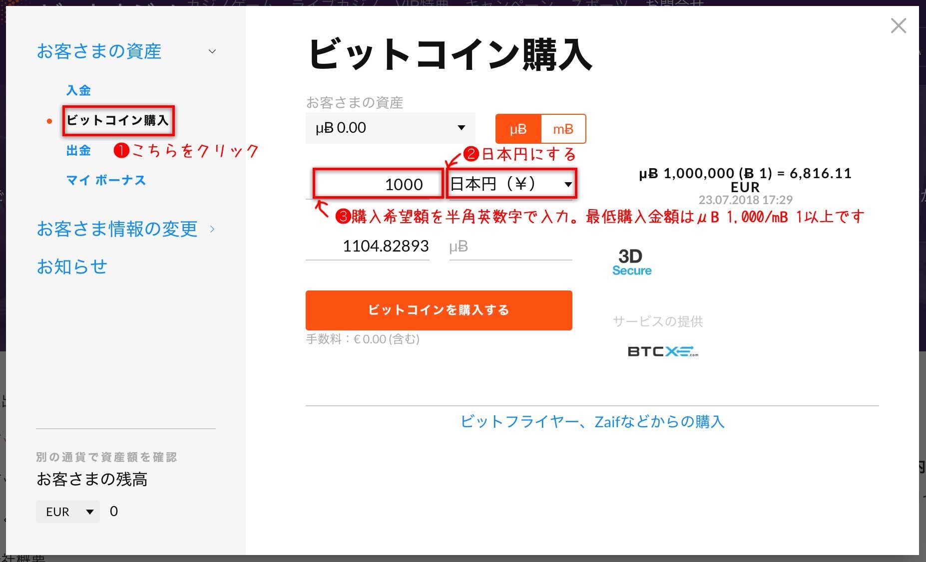 ビットコインを購入する最初の画面