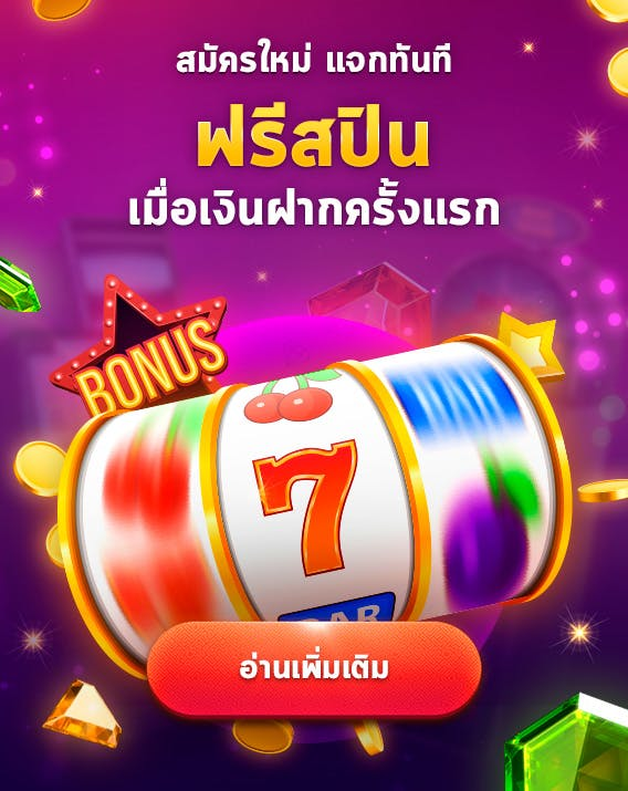 free-spins-on-first-deposit